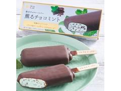 贅沢チョコレートバー 薫るチョコミント